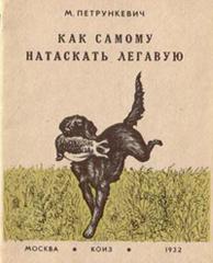 """""""Как самому натаскать легавую"""", М. Петрункевич"""
