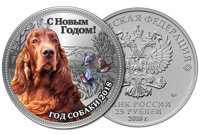 Монета Год Собаки 2018 Ирландский сеттер