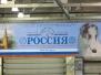 Россия - 2012